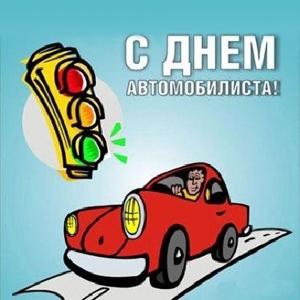 День автомобилиста - поздравление