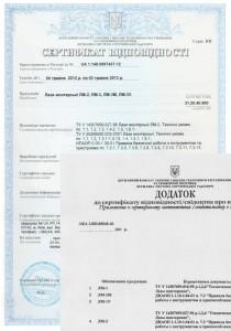 Таможенный сертификат, сертификаты соответствия , сертификаты качества