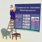 Охрана труда в Украине нуждается в модернизации