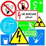 Плакаты и знаки безопасности. Применение