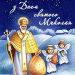 Поздравляем с Днем Святого Николая