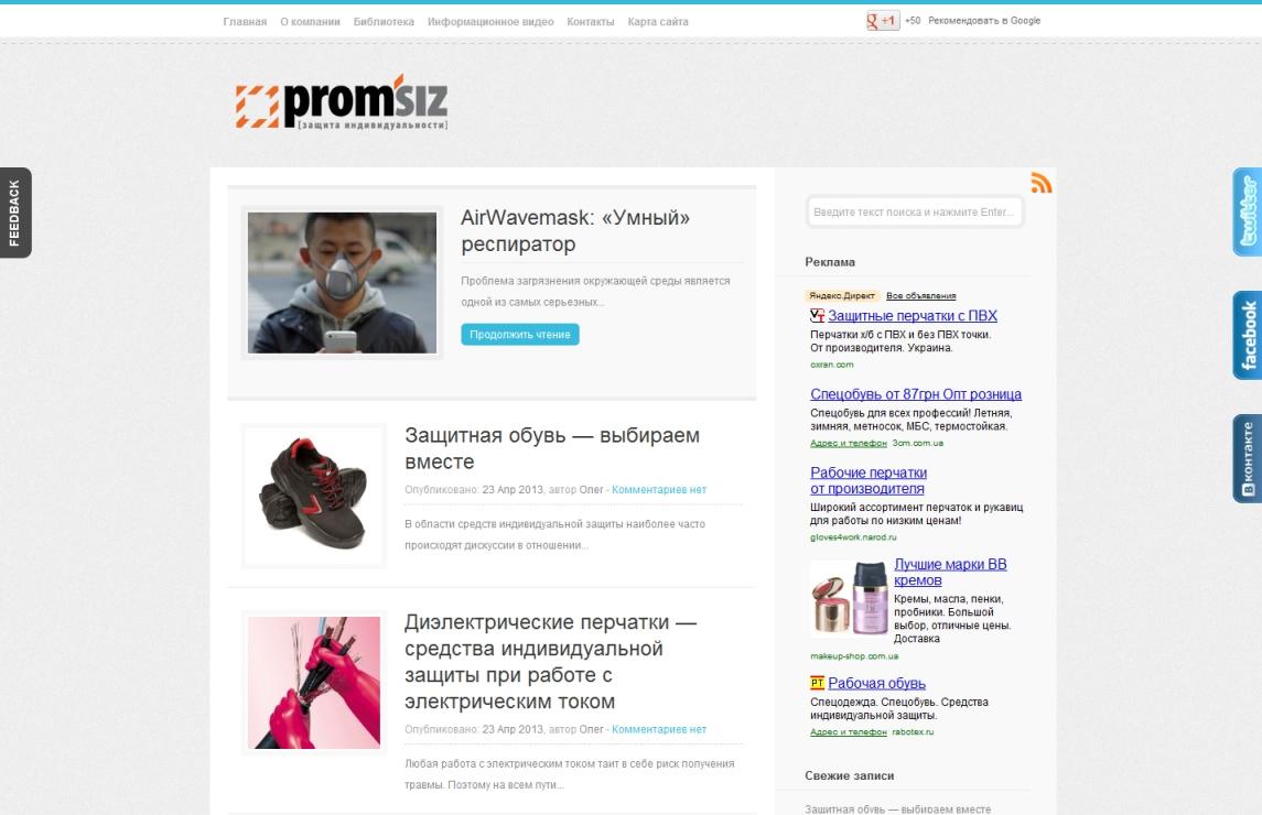 На сайте ПромСИЗ-Инфо очередное обновление!