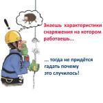 Веревки — основные различия между EN 1891 А и EN 1891 В