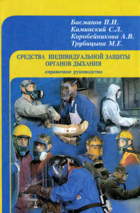 Средства индивидуальной защиты органов дыхания. Справочное руководство.