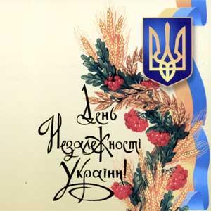 Поздравляем Вас с Днем Независимости Украины!