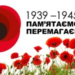 От всей души поздравляем Вас с Днем Великой Победы!